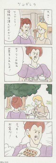 【4コマ漫画】シンデレラ | オモコロ