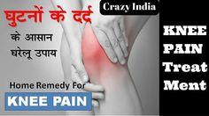 घुटनो के दर्द को करें जड़ से खत्म | Home Remedies for Knee Pain | Knee Pa...