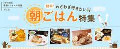 旬の奈良特集一覧 | 奈良県観光キャンペーン