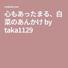 心もあったまる、白菜のあんかけ by taka1129