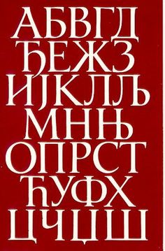 The Serbian Cyrillic alphabet has 30 letters. The same number of letters as the Serbian Latin alphabet. Both alphabets are taught in Serbian schools, Cyrillic in the grade and Latin in the grade. Serbian Language, Cyrillic Alphabet, Serbo Croatian, Novi Sad, All In The Family, Belgrade, Bosnia, Typography Logo, Montenegro