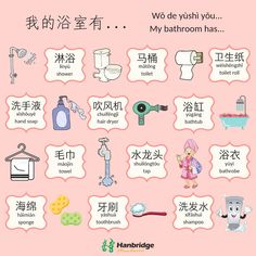 Learn Chinese language from Karen - A Chinese girl. I will master you in pronouncing chinese words with Pinyin. Chinese Sentences, Chinese Phrases, Chinese Words, Mandarin Lessons, Learn Mandarin, How To Speak Chinese, Learn Chinese, Chinese Language, Korean Language
