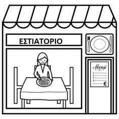 mikapanteleon-PawakomastoNhpiagwgeio Spanish Worksheets, Worksheets For Kids, Kindergarten Worksheets, Activities For Kids, Spanish Teacher, Teaching Spanish, Teaching Math, Community Places, Paper Doll House