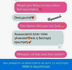 Greek Quotes, Sad Quotes, I Still Miss You, Insta Story, Love Story, Jokes, Messages, Thoughts, Humor