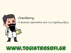 Cranberry: Η φυσική προστασία από τις ουρολοιμώξεις