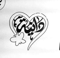 Custom Arabic calligraphy Name Design, Custom Arabic Name Writing for Print Arabic Calligraphy Design, Calligraphy Name, Arabic Names, Name Writing, Name Design, Wall Art Designs, Wood Art, Anthropologie, Husband