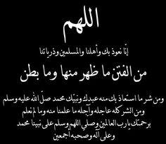 عليه الصلاة والسلام، آمين Movie Quotes, Funny Quotes, Holy Quran, Spiritual Quotes, Arabic Quotes, Ramadan, Religion, Spirituality, Jokes