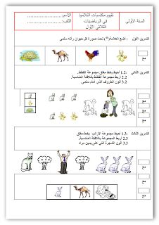 Toddler Learning, Learning Activities, Arabic Lessons, Arabic Alphabet, School Worksheets, Arabic Language, Learning Arabic, Kids And Parenting, Classroom