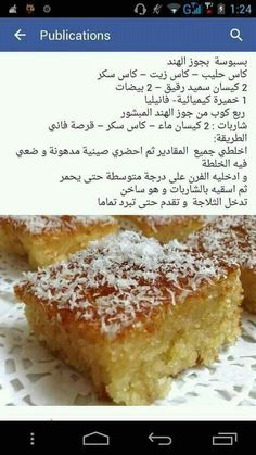 Ph Food Chart, Food Charts, Arabic Sweets, Arabic Food, Sweets Recipes, Cooking Recipes, Biscuits, Food And Drink, Pizza