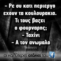 Greek Quotes, Funny Photos, Funny Things, Lol, Humor, Memes, Awesome, Funny Pics, Ha Ha