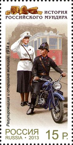 The History of the Russian Uniform (ongoing stamp series)