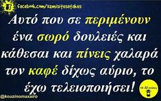Funny Status Quotes, Funny Statuses, Funny Greek, Exo, Greek Quotes, Funny Moments, Make Me Smile, Favorite Quotes, Funny Jokes