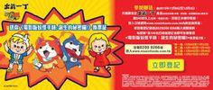 Jetso Magazine HK 著數情報: 出前一丁請你睇戲呀~ 只限頭100名登記人士, 優惠期至12月3日止,快行動!