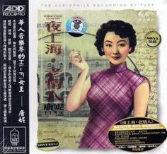 Chinese Record Cover