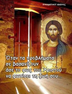 fosxristou Christian Church, Christian Faith, Greek Beauty, Orthodox Christianity, Facebook Humor, Orthodox Icons, Greek Quotes, Wise Words, Jesus Christ