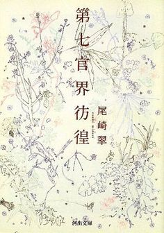 第七官界彷徨 (河出文庫)   尾崎 翠 http://www.amazon.co.jp/dp/4309409717/ref=cm_sw_r_pi_dp_ZcQ4ub1MYSC5J