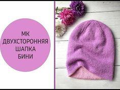Вяжем шапку бини двухстороннюю. Обсуждение на LiveInternet - Российский Сервис Онлайн-Дневников