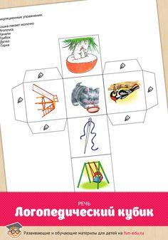 Уважаемые родители! Предлагаем вам отличный материал для развития речи ребенка. Скачайте логопедический кубик, чтобы: Пополнить активный словарный запас ребенка. Научить ребенка правильно выговаривать звуки и слоги посредством артикуляционных упражнений. Расширить знания малыша об окружающем мире. Научить чадо составлению связного текста. Существует масса способов использовать логопедический кубик в обучающей игре. Какие варианты знаете вы? Поделитесь в комментариях, чтобы помочь другим… Oral Motor, Cube, Kindergarten, Classroom, Printables, Teaching, School, Cards, Russian Language