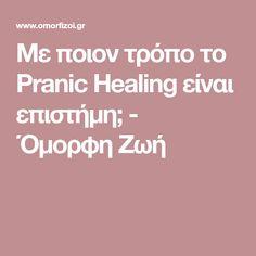 Με ποιον τρόπο το Pranic Healing είναι επιστήμη; - Όμορφη Ζωή
