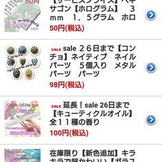 今週のセールです✨😍✨ 激安卸!ネイル用品販売の[プリンセスカラーズ] ネイル用品のご購入は↓ http://princesscolors.com/ ヤフー!ショッピングモール店もあります♥↓ http://store.shopping.yahoo.co.jp/princesscolors/  ユーチューブでネイル動画🆙してます↓ http://m.youtube.com/channel/UCyJrCbSIq96ofuPlIuN1niA?feature=em-uploademail  チャンネル登録よろしくお願いいたします♥  #プリンセスカラーズで検索 #ネイル#ジェルネイル#ジェルネイルデザイン#nail#nailart#gelnails#gelnail #ネイルデザイン#Japanesenail#Japanesenailist#ネイルアート#ネイリスト#ネイルサロン#販売#セルフネイル#100均ネイル#プリンセスカラーズ#流行り#トレンド#おしゃれ#オサレ#美容#女子力#エースジェル#コンチョネイル#ネイルケア