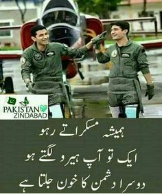 Taking Care of Your Children After a Divorce Pakistan Defence, Pakistan Armed Forces, Pakistan Zindabad, Army Poetry, Pak Army Quotes, General Knowledge Book, Pak Army Soldiers, Pakistan Independence, Divorce Papers