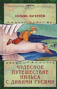 Selma LAGERLOF Adventures of Nils Russian Book HC