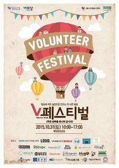 Volunteer Festival #volunteer #festival #poster