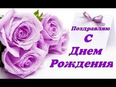 С Днем рождения в июле Очень красивое поздравление Видео открытка - YouTube