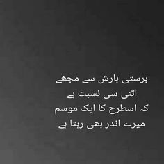 Saaadddiii Urdu Quotes, Poetry Quotes, Quotations, Funny Quotes, Qoutes, Poetry Feelings, Thoughts And Feelings, Deep Thoughts, Nice Poetry