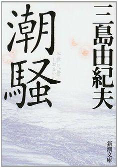 潮騒 (新潮文庫) 三島 由紀夫, http://www.amazon.co.jp/dp/4101050074/ref=cm_sw_r_pi_dp_WqyDtb0ECQGEX