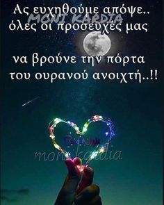 Good Night, Good Morning, Night Pictures, Greek Quotes, Wish, Pray, Cards, Movie Posters, Photos