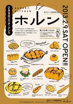 ベーカリーキッチン・ホルン - エイプリル Food Poster Design, Menu Design, Food Design, Flyer Design, Layout Design, Graphic Design Illustration, Graphic Artwork, Graphic Design Posters, Graphic Design Typography