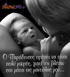 Advice Quotes, Best Quotes, Baby Coming, Mom Daughter, Greek Quotes, Happy Kids, My Children, Deep Thoughts, Kids And Parenting