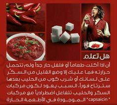 لتقليل من حرارة الطعام في فمك