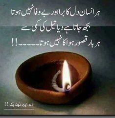 Love Quotes In Urdu, Poetry Quotes In Urdu, Urdu Love Words, Mixed Feelings Quotes, Best Urdu Poetry Images, Poetry Feelings, Love Poetry Urdu, Islamic Love Quotes, Urdu Quotes