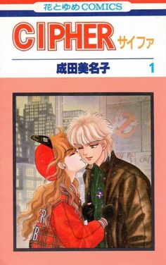 Read Cipher Manga Online For Free Michael Jackson Doll, The Long Goodbye, Chapter 16, Bad Dreams, I Am Sad, Twin Brothers, Persona 5, Character Development