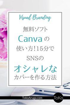 無料ウェブツールCanvaはブロガーに使いやすい機能がたくさん。SNSのおしゃれなカバーも15分でつくれます。Canvaの使い方。