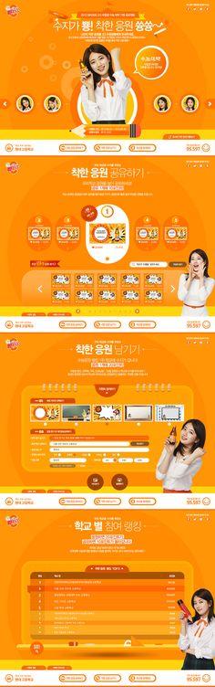 통합 디지털마케팅 캠페인 에이전시,온오프 광고,사이트구축 운영 Ad Design, Event Design, Layout Design, Korea Design, Event Banner, Brand Promotion, Event Page, Ui Web, Web Inspiration
