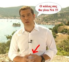 Funny Times, Out Loud, Funny Quotes, Jokes, Lol, Humor, Greece, Funny Phrases, Husky Jokes