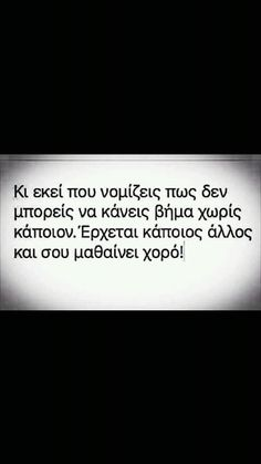 Amazing Quotes, Best Quotes, Funny Quotes, Life Quotes, Greek Love Quotes, Cool Words, Wise Words, Funny Phrases, Greek Words