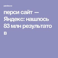 перси сайт — Яндекс: нашлось 83млнрезультатов