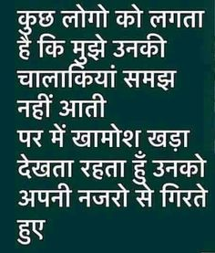 Hindi Jhoot Trust Vishwash Liar Quotes And Sayings For Facebook