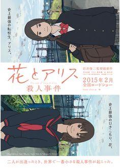 花とアリス殺人事件。 背景はすごい綺麗.暖かい映画。