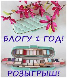 Giveaway в честь годика блога - розыгрыш отпадного Pupa Princess Bag и поощрительные призы - наборы Dolce Milk!!! Все подробности по ссылке!