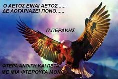 O eatos Greek Words, Bald Eagle, Cool Words, Life Is Good, Poems, Letters, Quotes, Movie Posters, Nice