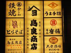 鳥良商店 南池袋店(メニュー/クーポン) - ぐるなび Japanese Style, Restaurant, Design, Food, Restaurants, Design Comics, Meals, Dining Rooms, Japan Style