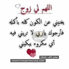 Short Quotes Love, Love Smile Quotes, Arabic Love Quotes, Love Quotes For Him, Quran Quotes, Wisdom Quotes, Life Quotes, Iphone Wallpaper Quotes Love, Romantic Words