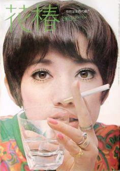 花椿 Hanatsubaki No.224, Feb.1969 表紙モデル:大槻奈代子
