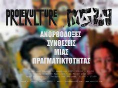 Έκθεση Ζωγραφικής MOTA - PROLEKULTURE 30/4 εως 31/5 :: ΤΕΧΝΟΤΡΟΠΙΕΣ ΚΑΙ ΥΛΙΚΑ