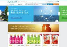賞味期限間近の商品などを特価で販売する「KURADASHI.jp」が公開 ー 本来廃棄されてしまう商品を販売